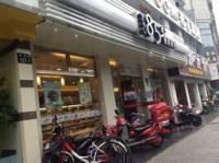 85度C(清泰街分店)