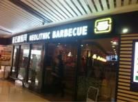 新石器烤肉(西田城店)