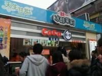 COCO都可茶饮(淮河路店)