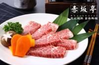 赤坂亭炭火烧肉