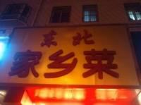 东北家乡菜