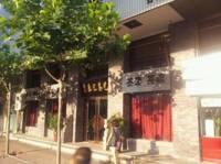 绿野仙踪茗乐汇茶艺馆