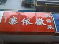 寨依徽家常菜