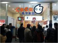 coco都可茶饮(大洋百货店)