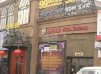 玛果99酒吧