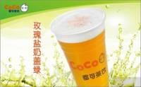 CoCo都可茶饮(三里街店)
