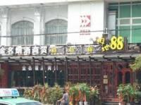 极地88酒吧