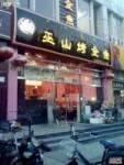 巫山烤全鱼(海拉尔大街店)