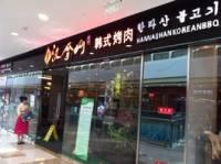 汉拿山(万达广场店)