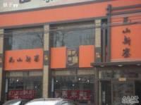 瓦山新寨(土屋路店)