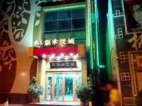 环联饺子城