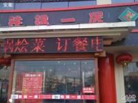 铁锅一居(爱民店)