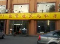 聚贤德东北私家菜馆