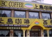 上岛咖啡(锡林南路总店)
