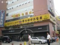 传世咖啡西餐厅(玉泉店)