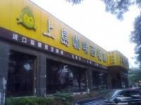 上岛咖啡(英雄山店)