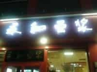 永和豆浆(榜棚街店)