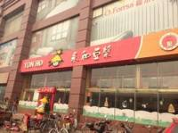 永和豆浆(师范路店)