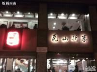 瓦山新寨(燕子山路店)