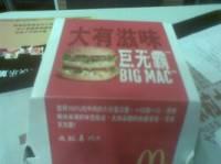 麦当劳(章丘店)
