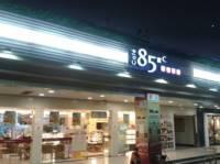 85度C(泉城广场店)