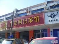 广东明记菜馆