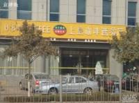 上岛咖啡(银广店)