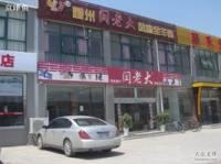 闫老大风味全羊店(奥体西路店)