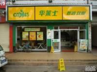 华莱士(东郊店)