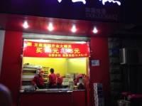 豆腐蛋糕(纬一路店)
