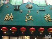 映江楼(顺城店)
