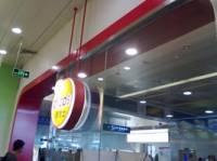 德克士(机场店)