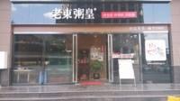 老东粥皇茶餐厅(和谐世纪店)