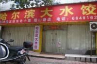 哈尔滨大水饺