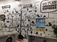 地下铁奶茶店(外国语学校店)