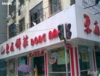 东南饼庄(老三中店)