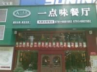 一点味餐厅(上海路店)
