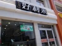 好利来(上海北路店)