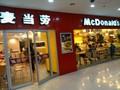 麦当劳(新朝阳店)