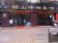 韶山冲湘菜馆(都市江南店)