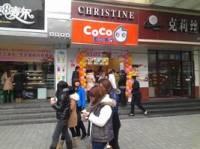 CoCo都可茶饮(百丈店)