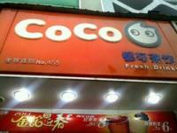 CoCo都可茶饮(体育场路店)