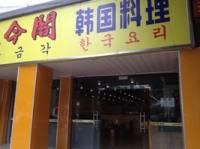长今阁韩国料理(圭贝路店)