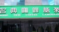 名典咖啡语茶(雪花店)