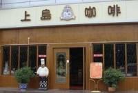 上岛咖啡(中山店)