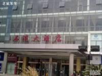 石浦饭店(万达店)