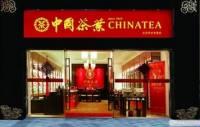 中茶世界茶园(蕙江路店)