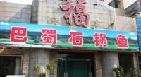 巴蜀石锅鱼(平定路店)