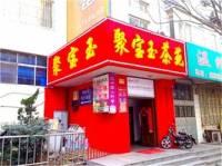 聚宝玉茶苑