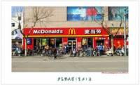 麦当劳(烟台路店)